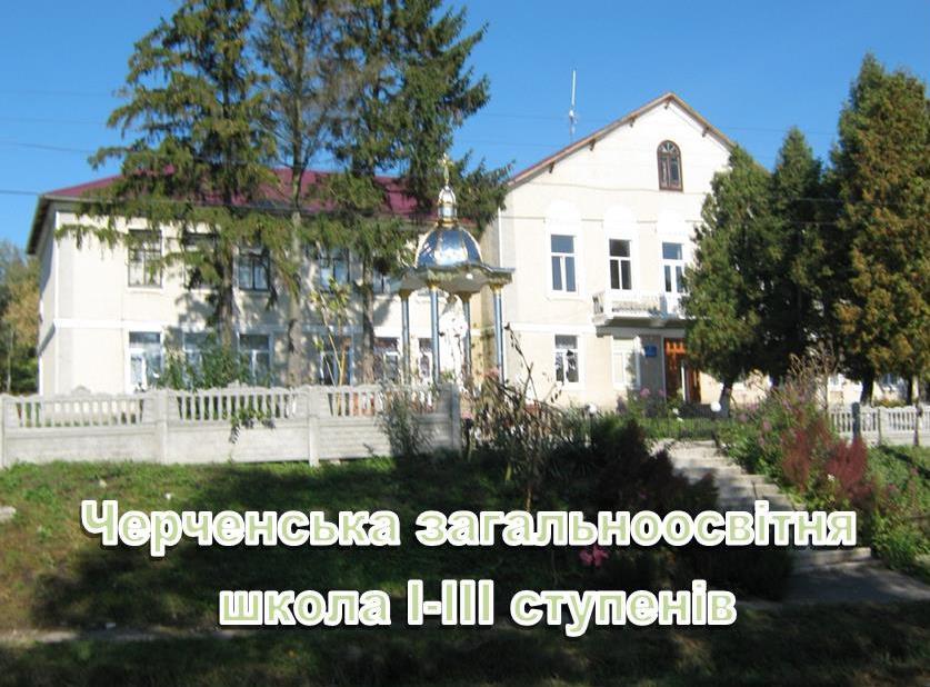 Черченська загальноосвітня школа I-III ступенів